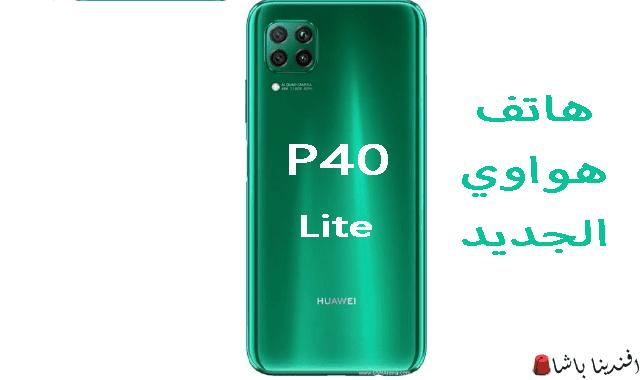 Huawei P40 Lite specs ,مواصفات هواوى P40 Lite, احدث هواتف huawei, هاتف هواوى الجديد p40 lite