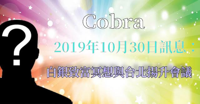 [揭密者][柯博拉Cobra] 2019年10月30日訪談:白銀致富冥想與台北揚升會議