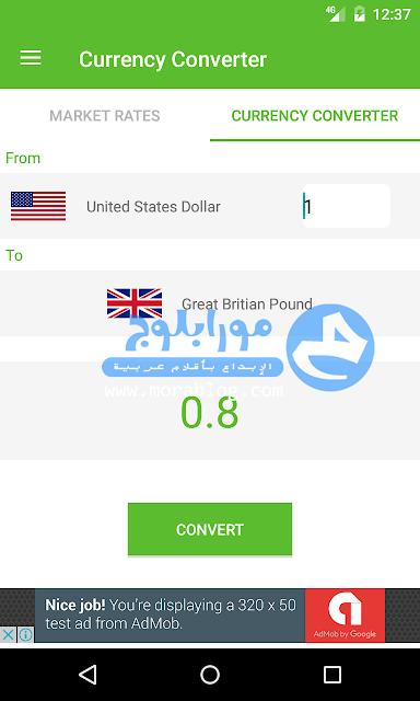 تطبيق محول العملات مفتوح المصدر للاندرويد