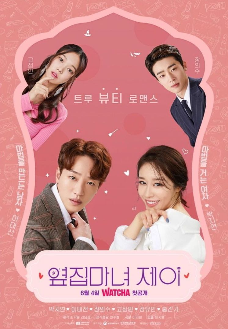 Watch and download Korean drama, movies, Kshow and other Next Door Witch J  - Episode 12 (2021) with english/indonesian subtitles - Ilovedrama
