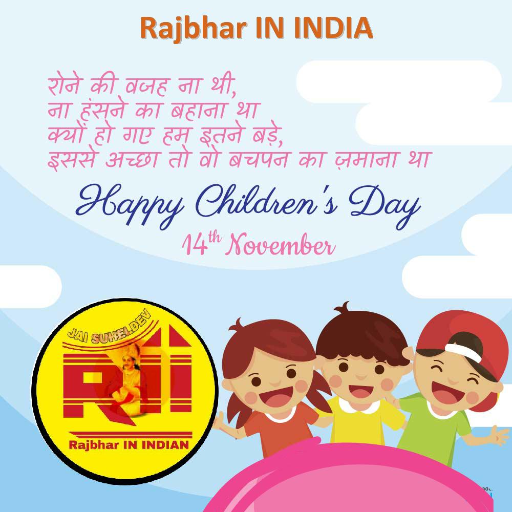 %2523HappyChildensDay1 Best Children's Day Wishes in hindi || Rajbhar IN INDIA