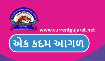 Ek Kadam Agal New Samayik By GCERT