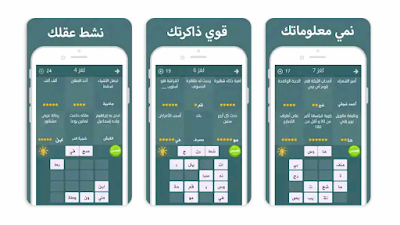 فطحل العرب - لعبة كلمات و الغاز ستسليك وتفيدك في نفس الوقت