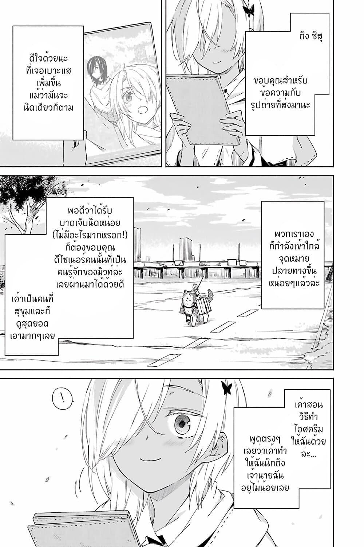 อ่านการ์ตูน Tabi to Gohan to Shuumatsu Sekai ตอนที่ 10 หน้าที่ 2