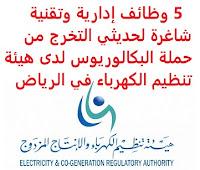 5 وظائف إدارية وتقنية شاغرة لحديثي التخرج من حملة البكالوريوس لدى هيئة تنظيم الكهرباء في الرياض تعلن هيئة تنظيم الكهرباء, عن توفر 5 وظائف إدارية وتقنية شاغرة لحديثي التخرج من حملة البكالوريوس, للعمل لديها في الرياض وذلك للوظائف التالية: 1- اختصاصي بيانات المؤهل العلمي: بكالوريوس إحصاء، أساليب كمية، أنظمة معلومات، رياضيات اكتوارية الخبرة: غير مشترطة 2- باحث محاسبي المؤهل العلمي: بكالوريوس محاسبة، إدارة مالية الخبرة: غير مشترطة 3- محلل شبكات المؤهل العلمي: بكالوريوس في أحد تخصصات تقنية المعلومات الخبرة: أربع سنوات على الأقل من العمل في المجال 4- محلل قانوني المؤهل العلمي: بكالوريوس أنظمة، قانون، شريعة الخبرة: سبع سنوات على الأقل من العمل في المجال 5- اختصاصي موارد بشرية المؤهل العلمي: بكالوريوس إدارة أعمال، موارد بشرية الخبرة: ثلاث سنوات على الأقل من العمل في المجال أن تكون لديه شهادة مهنية في ال CIPD أو SHRM للتـقـدم لأيٍّ من الـوظـائـف أعـلاه اضـغـط عـلـى الـرابـط هنـا     اشترك الآن     أنشئ سيرتك الذاتية    شاهد أيضاً وظائف الرياض   وظائف جدة    وظائف الدمام      وظائف شركات    وظائف إدارية                           أعلن عن وظيفة جديدة من هنا لمشاهدة المزيد من الوظائف قم بالعودة إلى الصفحة الرئيسية قم أيضاً بالاطّلاع على المزيد من الوظائف مهندسين وتقنيين   محاسبة وإدارة أعمال وتسويق   التعليم والبرامج التعليمية   كافة التخصصات الطبية   محامون وقضاة ومستشارون قانونيون   مبرمجو كمبيوتر وجرافيك ورسامون   موظفين وإداريين   فنيي حرف وعمال     شاهد يومياً عبر موقعنا وظائف تسويق في الرياض وظائف شركات الرياض ابحث عن عمل في جدة وظائف المملكة وظائف للسعوديين في الرياض وظائف حكومية في السعودية اعلانات وظائف في السعودية وظائف اليوم في الرياض وظائف في السعودية للاجانب وظائف في السعودية جدة وظائف الرياض وظائف اليوم وظيفة كوم وظائف حكومية وظائف شركات توظيف السعودية