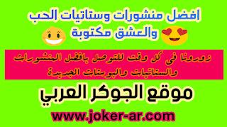 افضل منشورات وستاتيات الحب والعشق مكتوبة - موقع الجوكر العربي