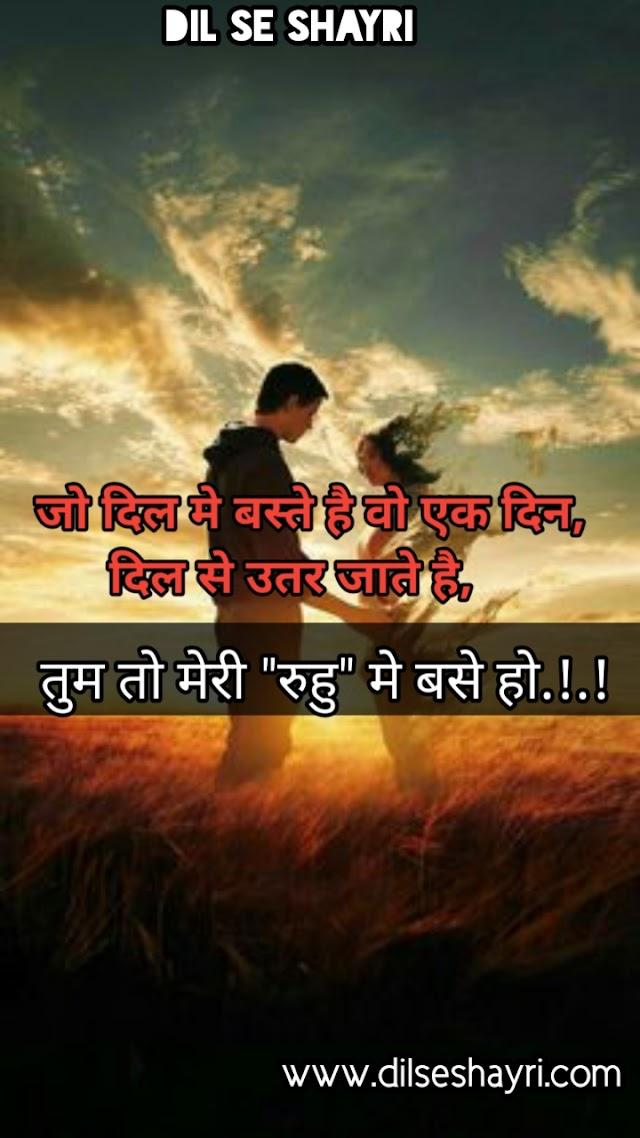 Dil se shayari | Hindi Shayari with Images
