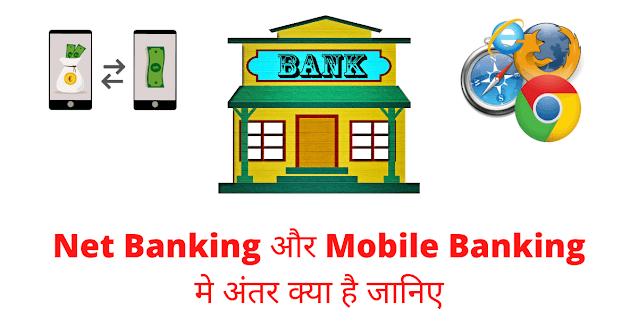 नेट बैंकिंग और मोबाईल बैंकिंग मे क्या अंतर है?