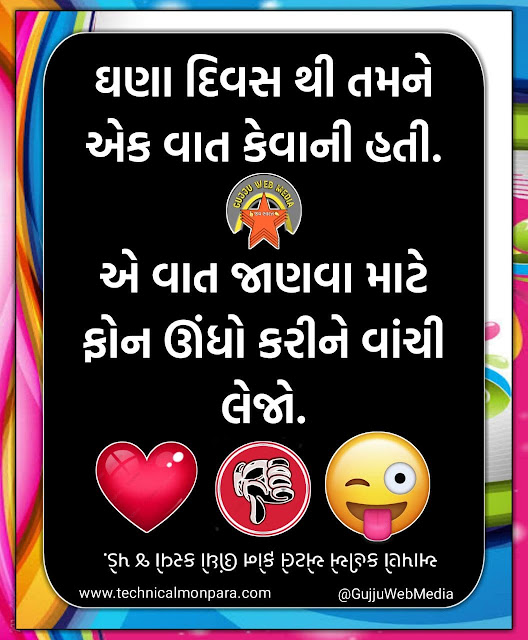 New Gujarati Latest Funny Jokes 2021