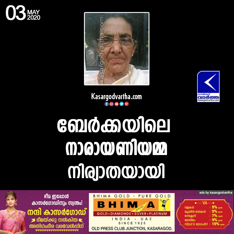 Kerala, News, Obituary, Berka narayaniyamma passes away