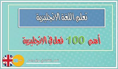 اهم 100 فعل باللغة الإنجليزية مع الجمل المترجمة