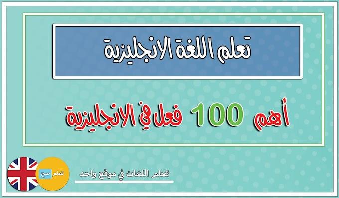 جديد : اهم 100 فعل باللغة الإنجليزية مع الجمل المترجمة