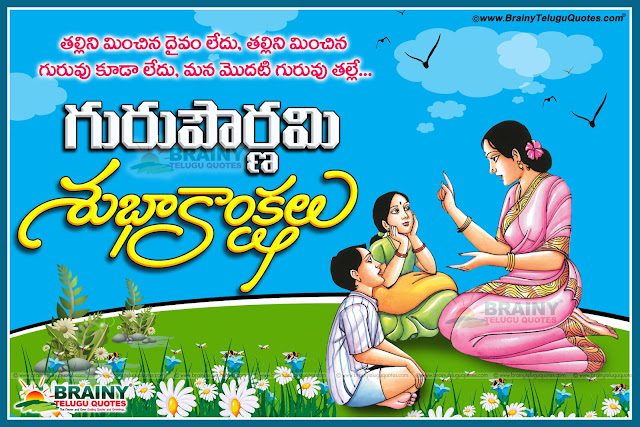 Here is Guru Purnima Shloka in telugu, Guru Purnima Quotes in telugu, Guru Purnima greetings in telugu, This year Guru Purnima on 16-07-2019-Best telugu guru purnima wishes greetings wallpapers images photoes pictures for face book whatsapp tumblr sms google plus, Guru Purnima vyasa purnima Greetings wishes in telugu, Vyasa purnima shubhkankshalu in telugu, Best Guru purnima Wishes greetings in telugu, Guru purnima Quotes wallpapers, Guru purnima images pictures, Vyasa purnima quotes images wallpapers pictures in telugu, telugu Guru purnima wishes greetings wallpapers.