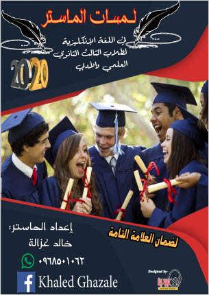 نوطة لمسات الماستر في اللغة الإنكليزية للصف الثالث الثانوي العلمي والأدبي ـ بكالوريا سوريا 2020