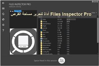 Files Inspector Pro أداة لتحرير مساحة القرص