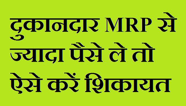 MRP se jyada paise le to aise kare shikayat