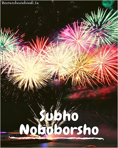 bengali new year card