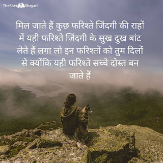 shayari in hindi photo