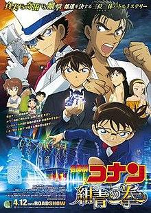 Film Detective Conan The Fist Of Blue Sapphire
