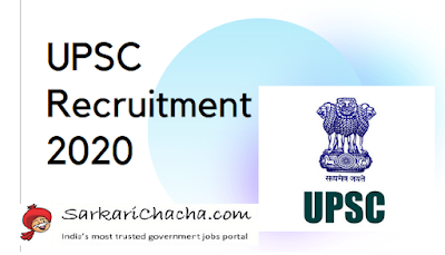UPSC-Recruitment-Sarkari-Chacha