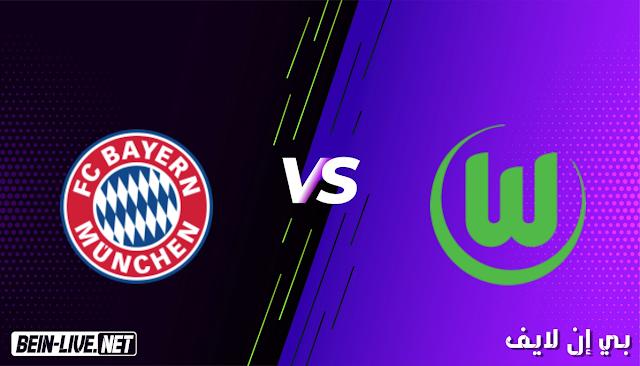 مشاهدة مباراة فولفوسبورج بايرن ميونخ بث مباشر اليوم بتاريخ 17-04-2021 في الدوري الالماني