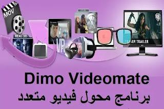 Dimo Videomate 4-6-1 برنامج محول فيديو متعدد الوظائف