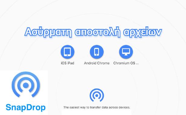 Snapdrop - Ασύρματη αποστολή αρχείων μεταξύ συσκευών, τύπου AirDrop, για όλους!