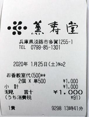 薫寿堂 お香作り体験と工場見学レビュー