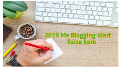 2019 में blogging कैसे start करें ? Best way to Start a blog in Hindi 2019