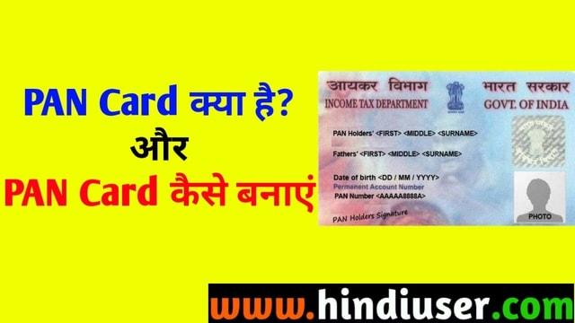 PAN Card क्या है, क्यों जरुरी है और कैसे बनाएं जानिए हिन्दी में
