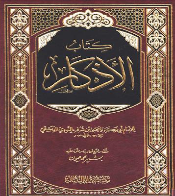 Terjemah Kitab al-Adzkar Imam Nawawi