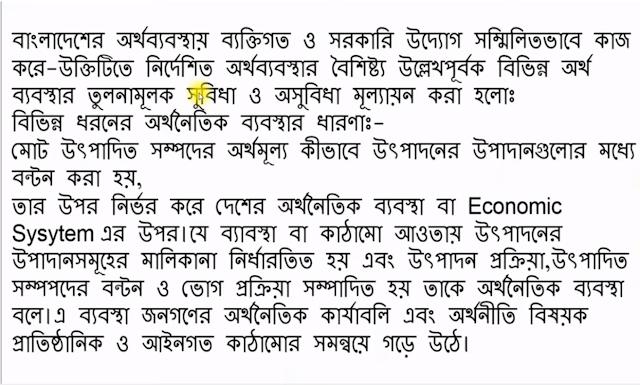 সূর্যের আলো ভূমি, নদীর পানি এগুলোর কোনটি সম্পদ বা সম্পদ নয় তা অর্থনৈতিক দৃষ্টিকোণ থেকে   SSC 2021 Economics Assignment