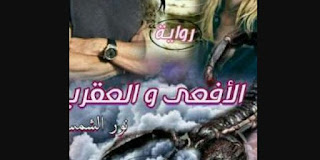 رواية الافعى والعقرب كاملة للقراءة والتحميل pdf