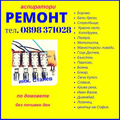 ремонт на аспиратори  в София,аспиратор,възстановяване писти на платка, перални, печки, ремонт,