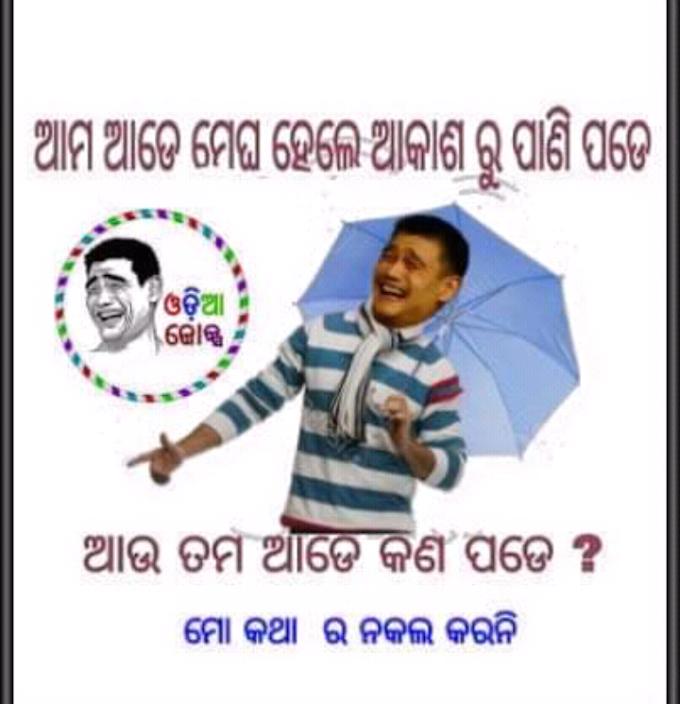 Odia jokes - odia latest jokes | Funny jokes in Odia