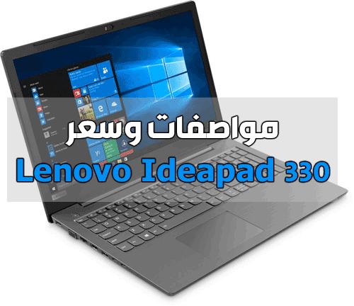 مواصفات لاب توب Lenovo Ideapad 330