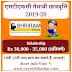 STFC India Meritorious Scholarship 2019-20