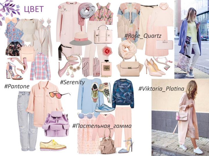 spring_2016_trends_colors_rosequartz_serenity
