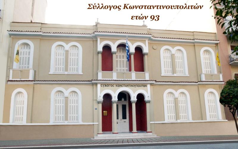 Ο Σύλλογος Κωνσταντινουπολιτών «παρών» και φέτος στον Οργανισμό για την Ασφάλεια και τη Συνεργασία στην Ευρώπη