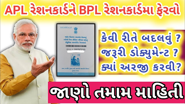 How To Change Ration Card Apl To Bpl In Gujarat?