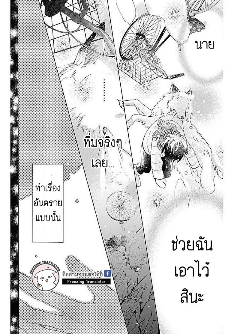 Kimi to Wonderland - หน้า 59