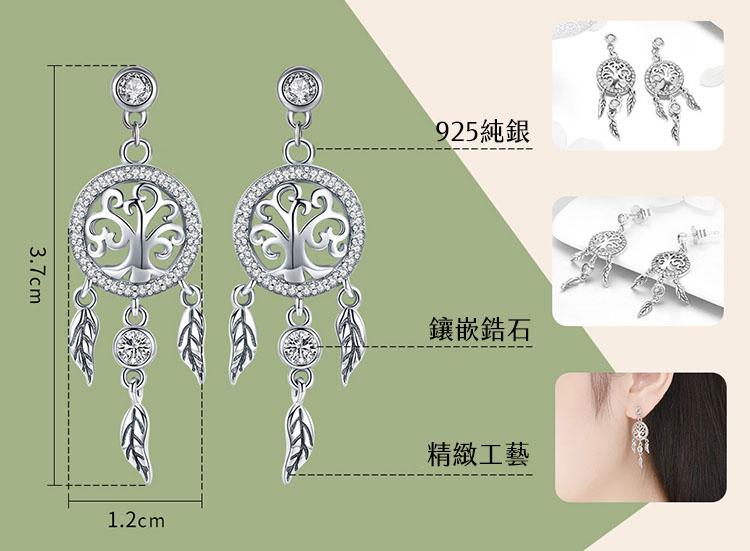 生命樹 925純銀流蘇耳環