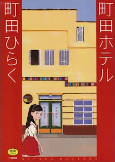 町田ホテル