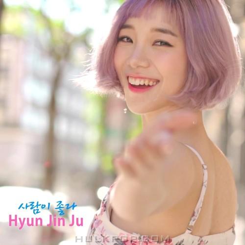 Hyun Jin Ju – 사람이 좋다 – Single