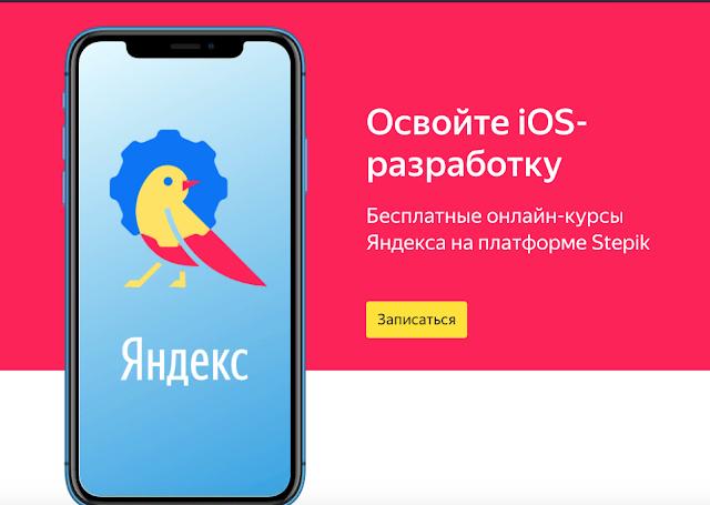 Бесплатный курс по мобильным приложениям