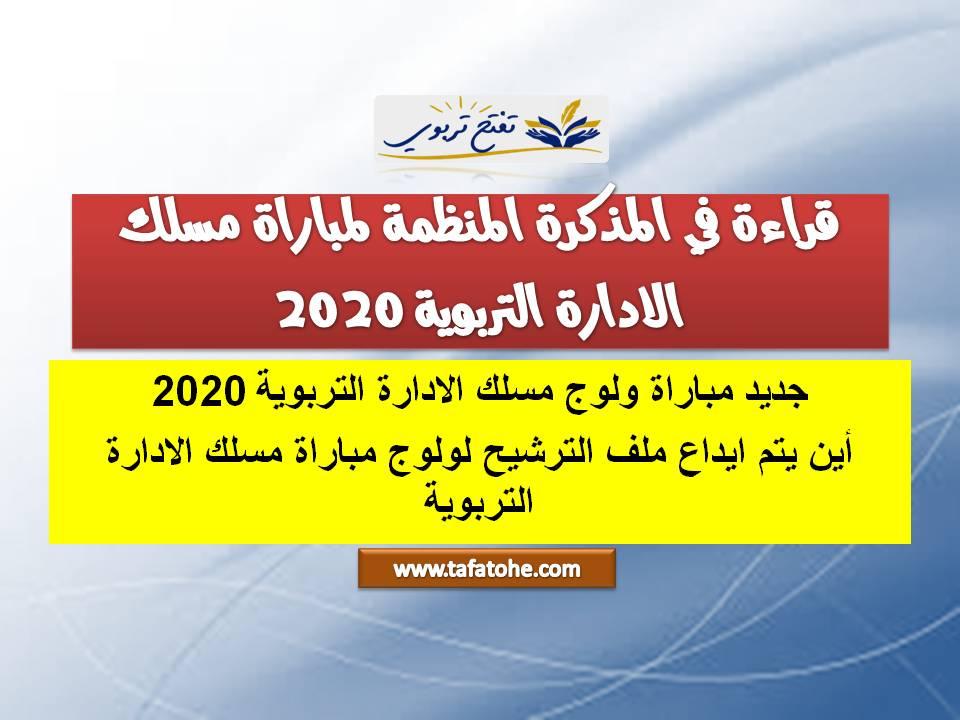 قراءة في المذكرة المنظمة لمباراة مسلك الادارة التربوية 2020