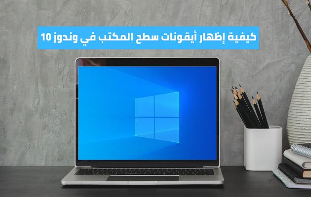 كيفية إظهار أيقونات سطح المكتب في وندوز 10 windows