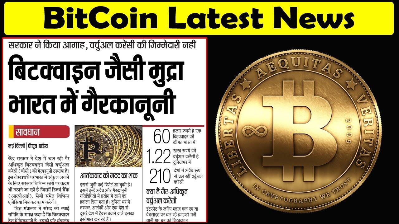 bitcoin news in india