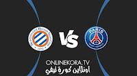 مشاهدة مباراة باريس سان جيرمان ومونبلييه القادمة على كورة اون لاين في بث مباشر يوم 25-09-2021 في الدوري الفرنسي