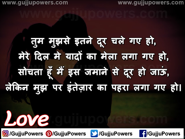 new romantic shayari status